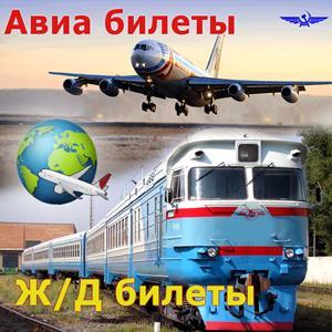 Авиа- и ж/д билеты Каменномостского