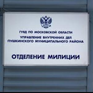 Отделения полиции Каменномостского
