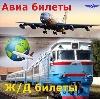 Авиа- и ж/д билеты в Каменномостском