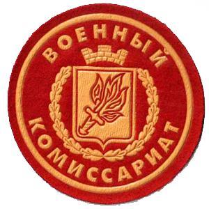 Военкоматы, комиссариаты Каменномостского